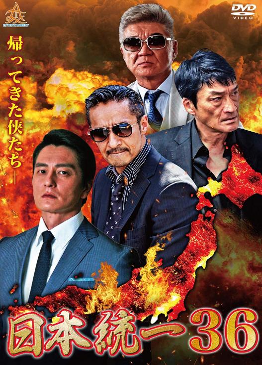 日本統一36