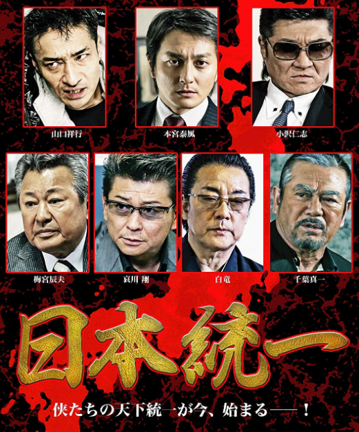 日本統一VOD