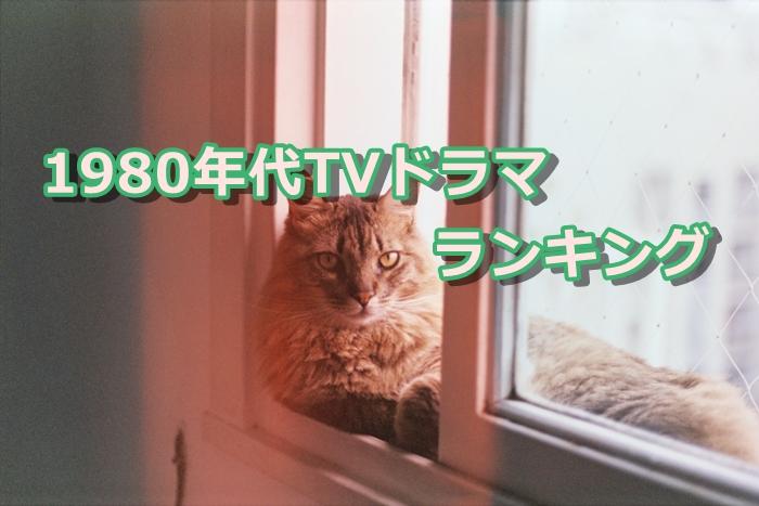 1980年代TVドラマランキング