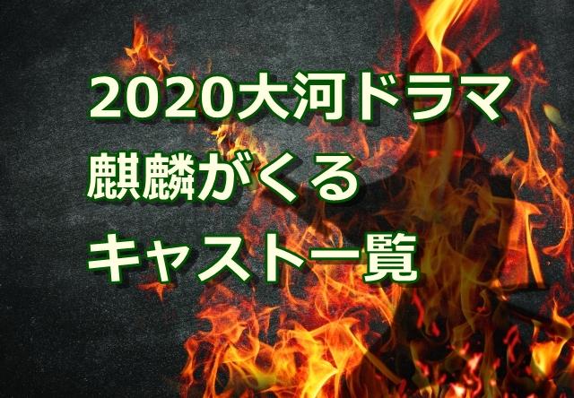 2020年大河ドラマ麒麟がくるキャスト
