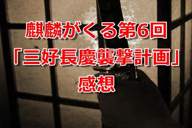 大河ドラマ麒麟がくる6回感想